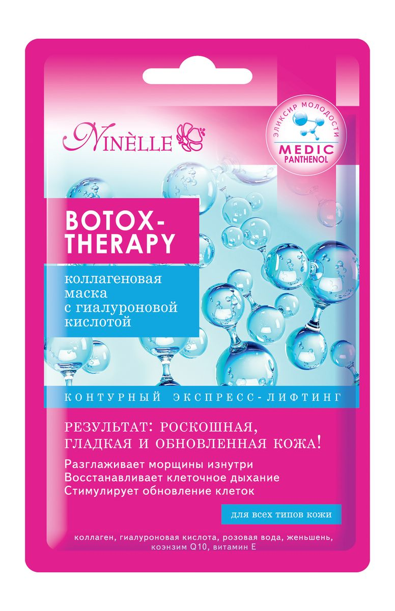 Ninelle Botox-Therapy Коллагеновая маска с гиалуроновой кислотой, 22 г тканевая маска ninelle botox therapy коллагеновая маска с авокадо объем 29 г
