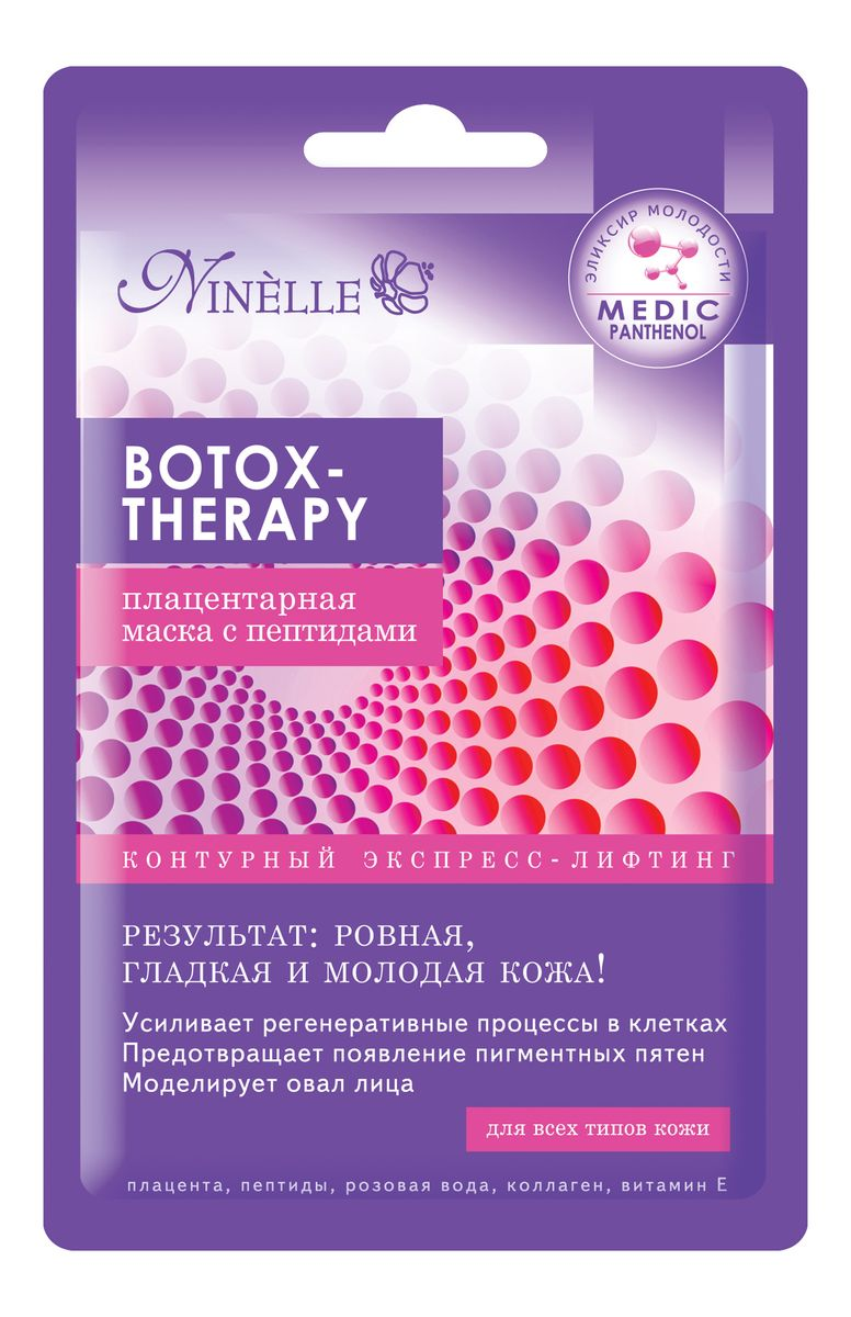 Ninelle Botox-Therapy Плацентарная маска с пептидами, 22 гZ2107BOTOX - THERAPY плацентарная маска с пептидами обеспечивает контурный экспресс- лифтинг. Коллаген и розовая вода укрепляют капилляры, разглаживают морщины и моделируют овал лица. Плацента помогает синтезировать коллаген и усиливать регенеративные процессы в клетках кожи, предотвращает появление пигментных пятен. Пептиды и витамин Е стимулируют клеточное дыхание и омолаживают клетки кожи. внешних факторов. Результат: ровная, гладкая и молодая кожа! Рекомендуется применять курсом- ежедневно в течение 10 дней, далее 1-2 раза в недлю утром или вечером