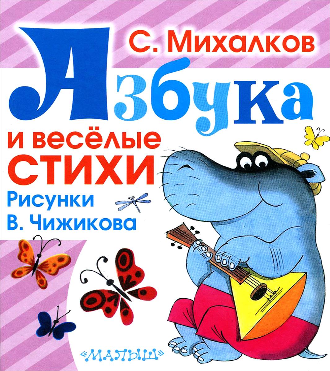 С. Михалков Азбука и весёлые стихи