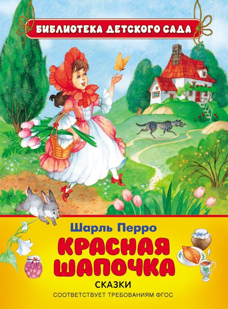 Шарль Перро Красная Шапочка аудиокнига шарль перро кот в сапогах волшебные сказки