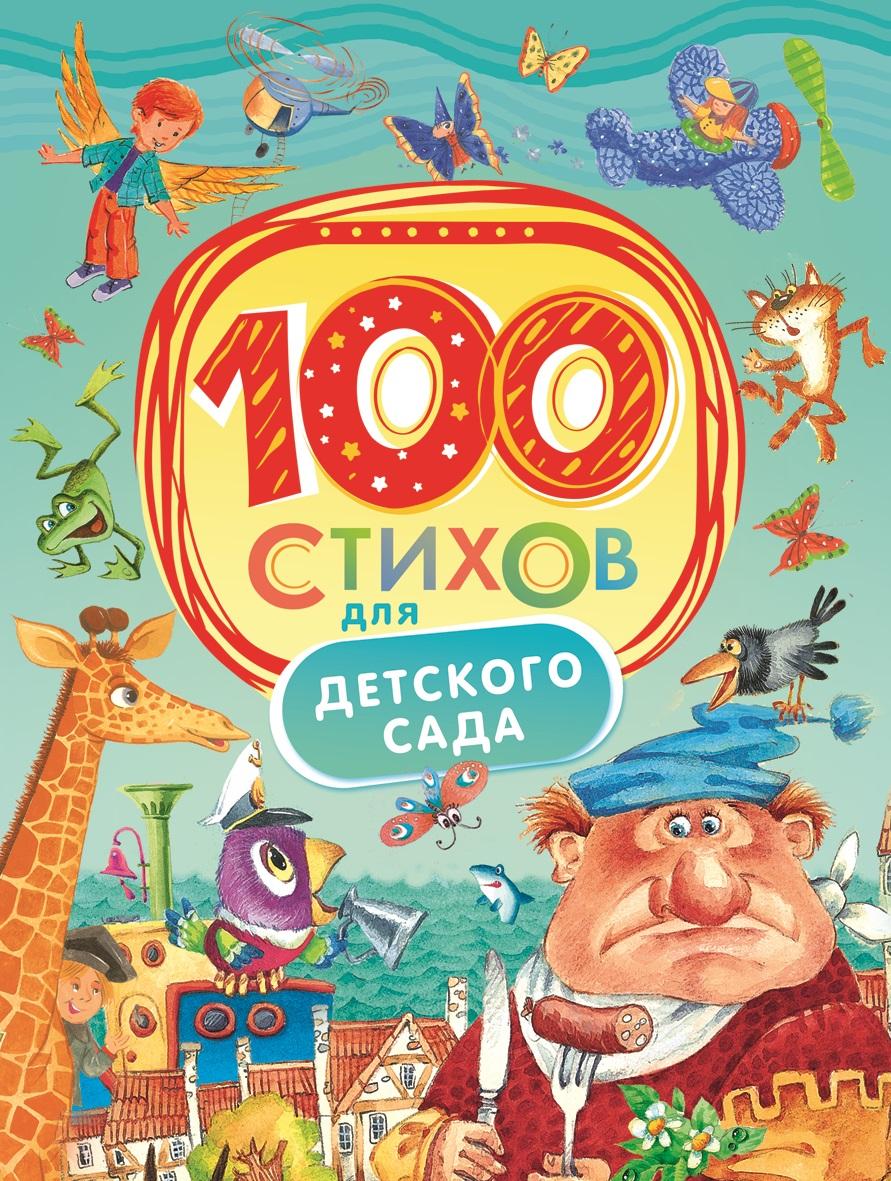 Ирина Якимова 100 стихов для детского сада 100 стихов для детского сада