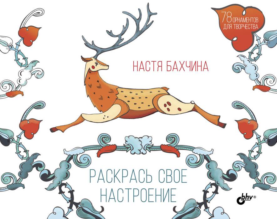 Zakazat.ru: Раскрась свое настроение. Настя Бахчина
