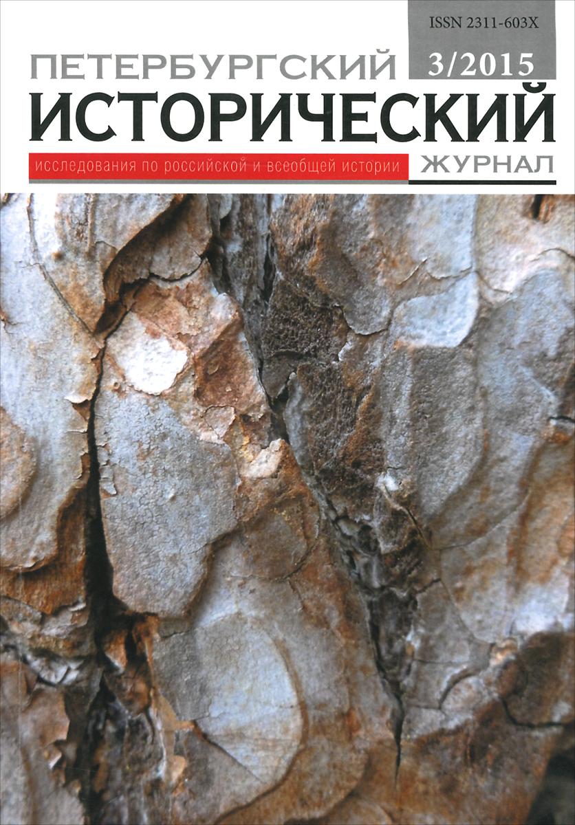 Петербургский исторический журнал, №3 (07), 2015 3 4 журнал закрытая школа