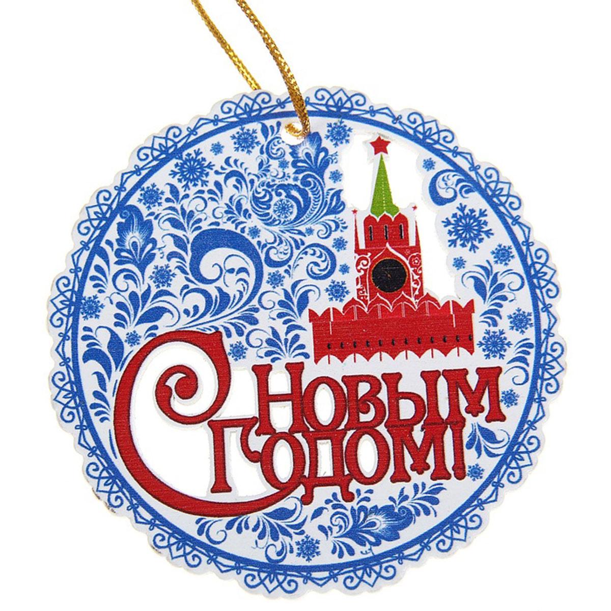 Новогоднее подвесное украшение Sima-land С Новым годом, диаметр 10 см1117819Подвесное украшение Sima-land С Новым годом, выполненное из дерева, прекрасно подойдет для праздничного декора вашей ели. Изделие оснащено специальной текстильной петелькой, благодаря которой его можно повесить в любом понравившемся вам месте. Но удачнее всего такая игрушка будет смотреться на праздничной елке. Елочная игрушка - символ Нового года и Рождества. Она несет в себе волшебство и красоту праздника. Создайте в своем доме атмосферу веселья и радости, украшая новогоднюю елку нарядными игрушками, которые будут из года в год накапливать теплоту воспоминаний.