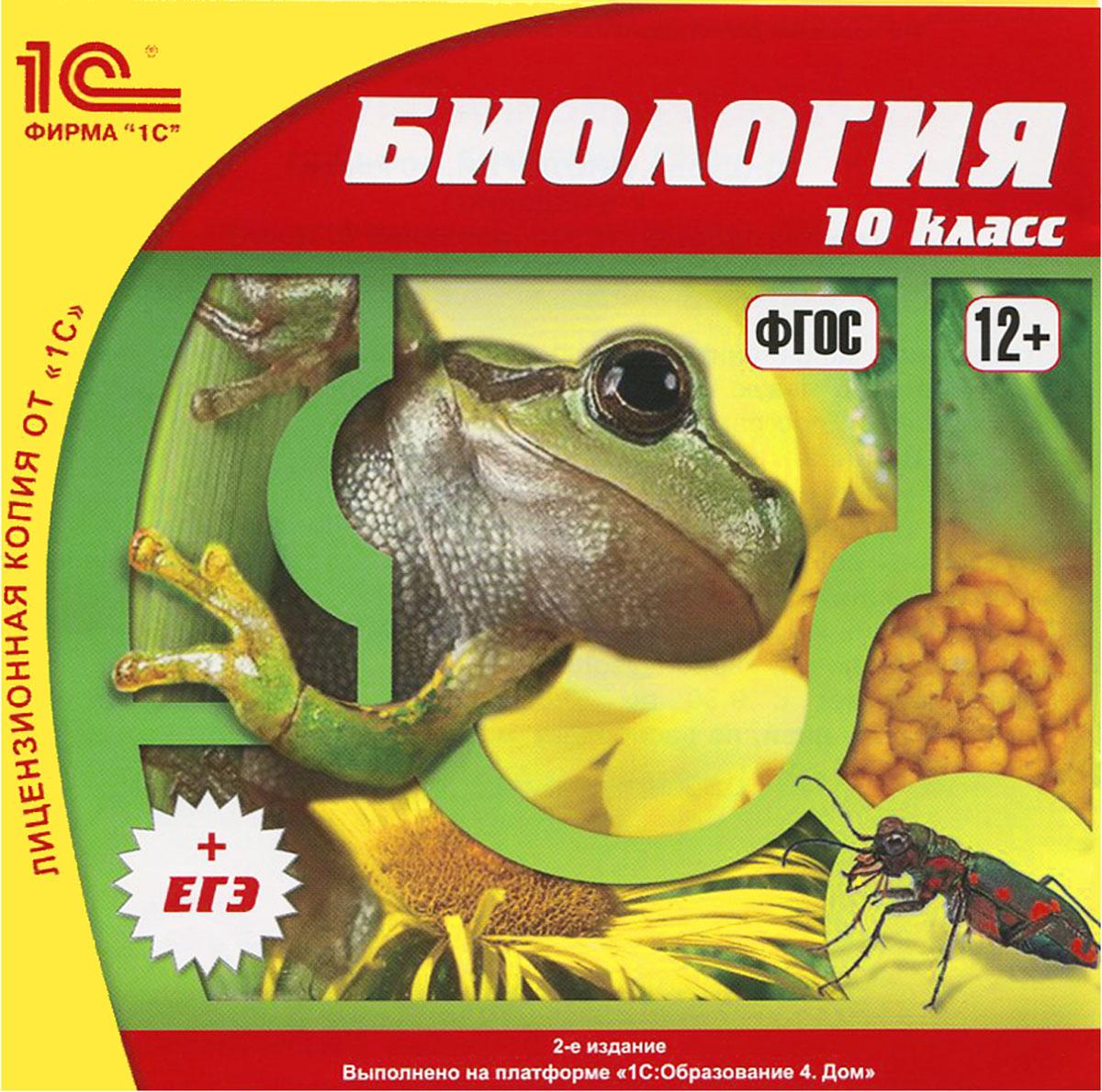 1С:Школа. Биология. 10 класс (ФГОС)