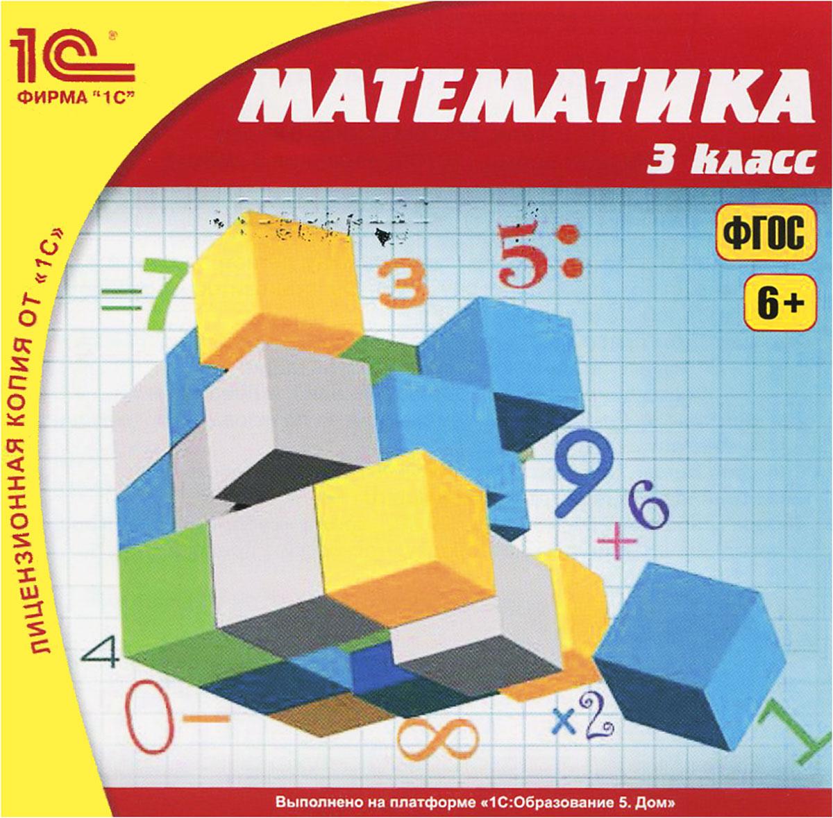 1С:Школа. Математика. 3 класс (ФГОС) обучающие диски 1с паблишинг 1с школа математика 1 4 кл тесты
