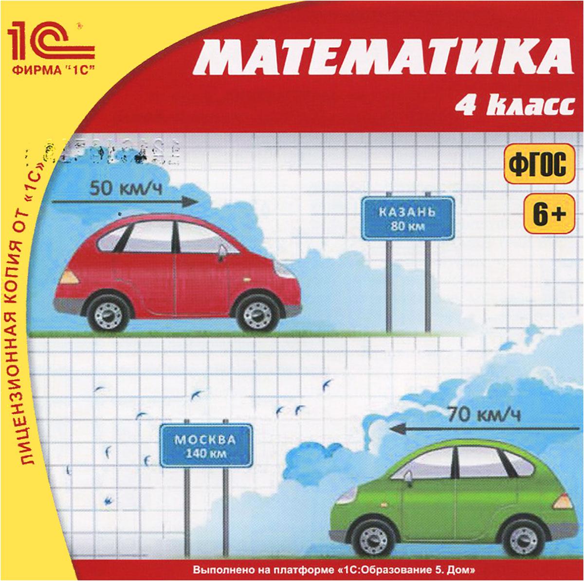 1С:Школа. Математика. 4 класс (ФГОС) обучающие диски 1с паблишинг 1с школа математика 1 4 кл тесты