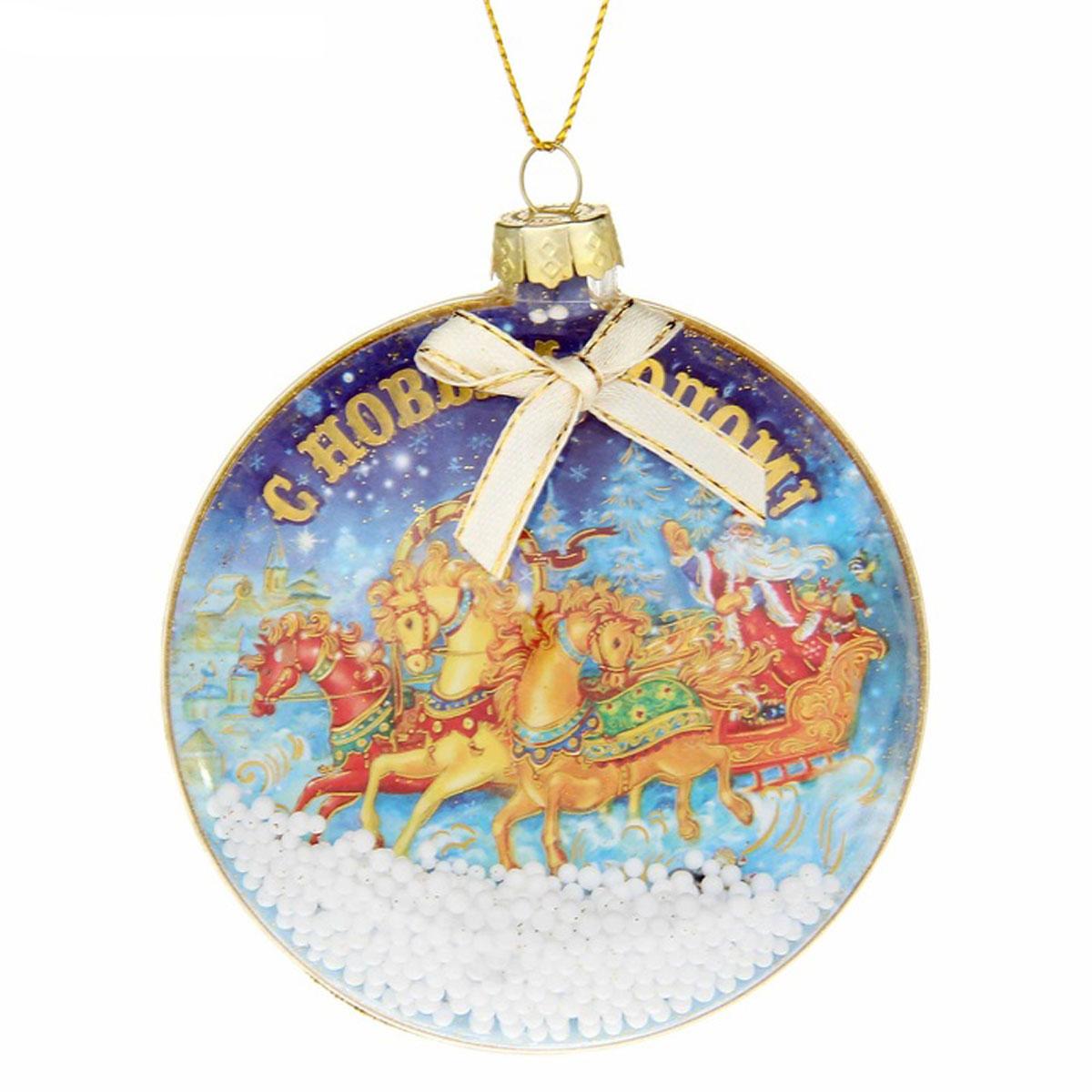Новогоднее подвесное украшение Sima-land С Новым годом, диаметр 8 см. 10718961071896Новогоднее подвесное украшение Sima-land С Новым годом выполнено из высококачественного пластика, оформлено изображением Деда Мороза на тройке лошадей. Внутри изделия имеются круглые бусины из пенопласта, имитирующие снег. С помощью специальной петельки украшение можно повесить в любом понравившемся вам месте. Но, конечно, удачнее всего оно будет смотреться на праздничной елке.Елочная игрушка - символ Нового года. Она несет в себе волшебство и красоту праздника. Создайте в своем доме атмосферу веселья и радости, украшая новогоднюю елку нарядными игрушками, которые будут из года в год накапливать теплоту воспоминаний.