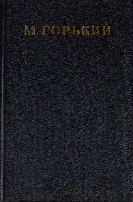 Максим Горький. Собрание сочинений в 30 томах. Том 10 в катаев том 4 рассказы сказки очерки