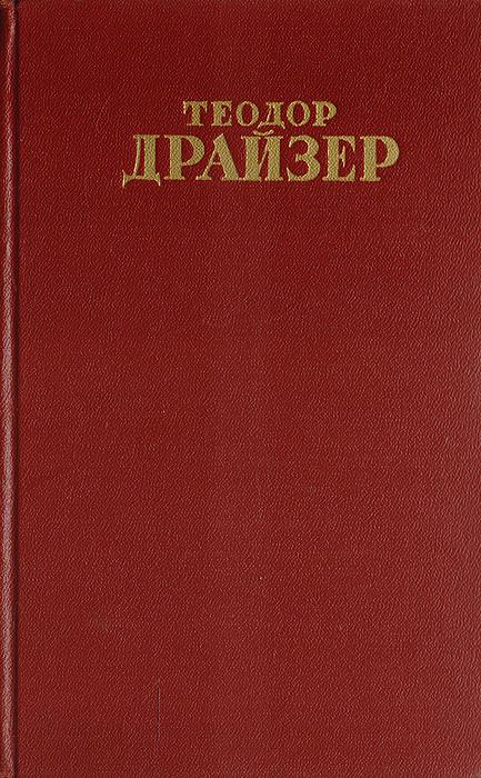 Теодор Драйзер. Собрание сочинений в 12 томах. Том 12 теодор драйзер стоик
