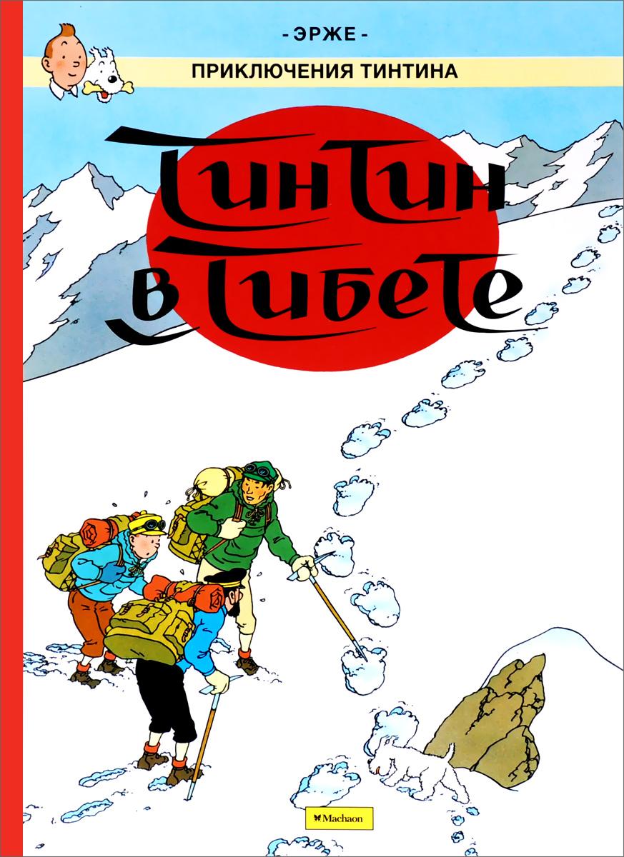 Эрже Тинтин в Тибете чан шоусин традиционный китайский массаж