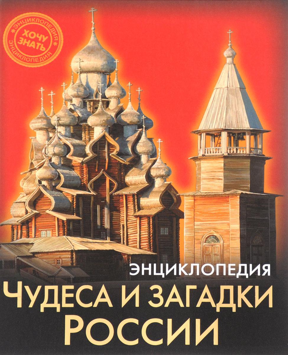 Энциклопедия. Чудеса и загадки России