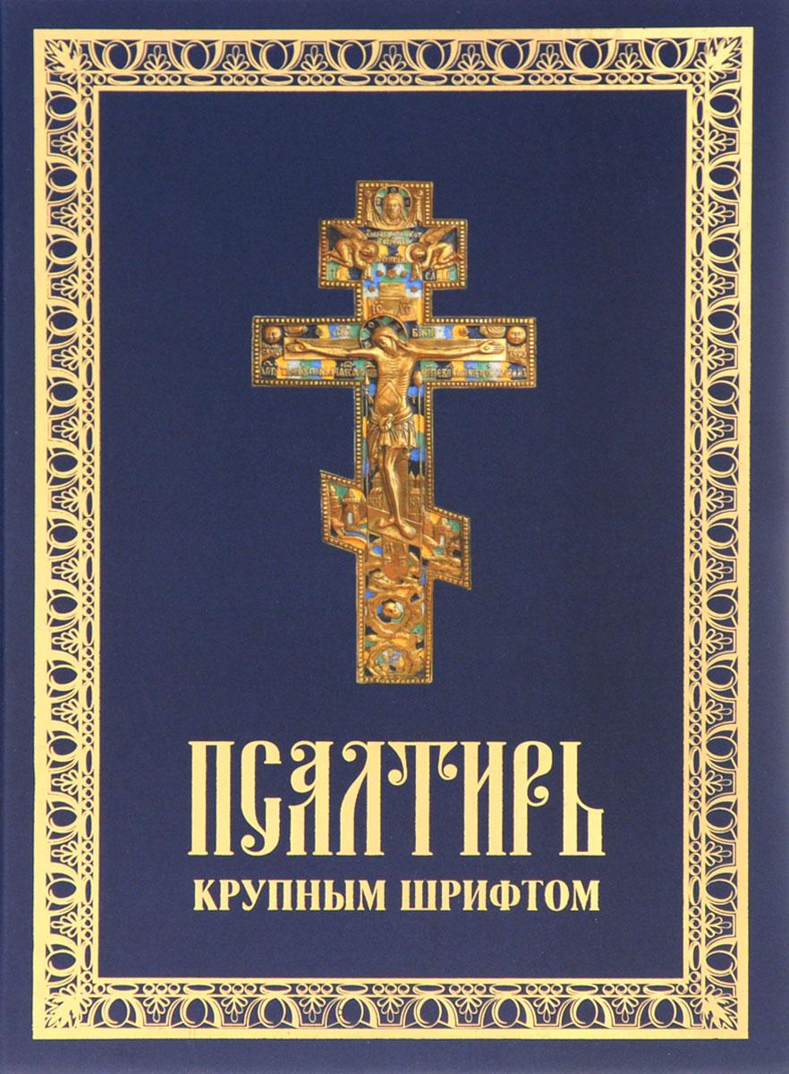 Псалтирь пророка Давида (крупным шрифтом)