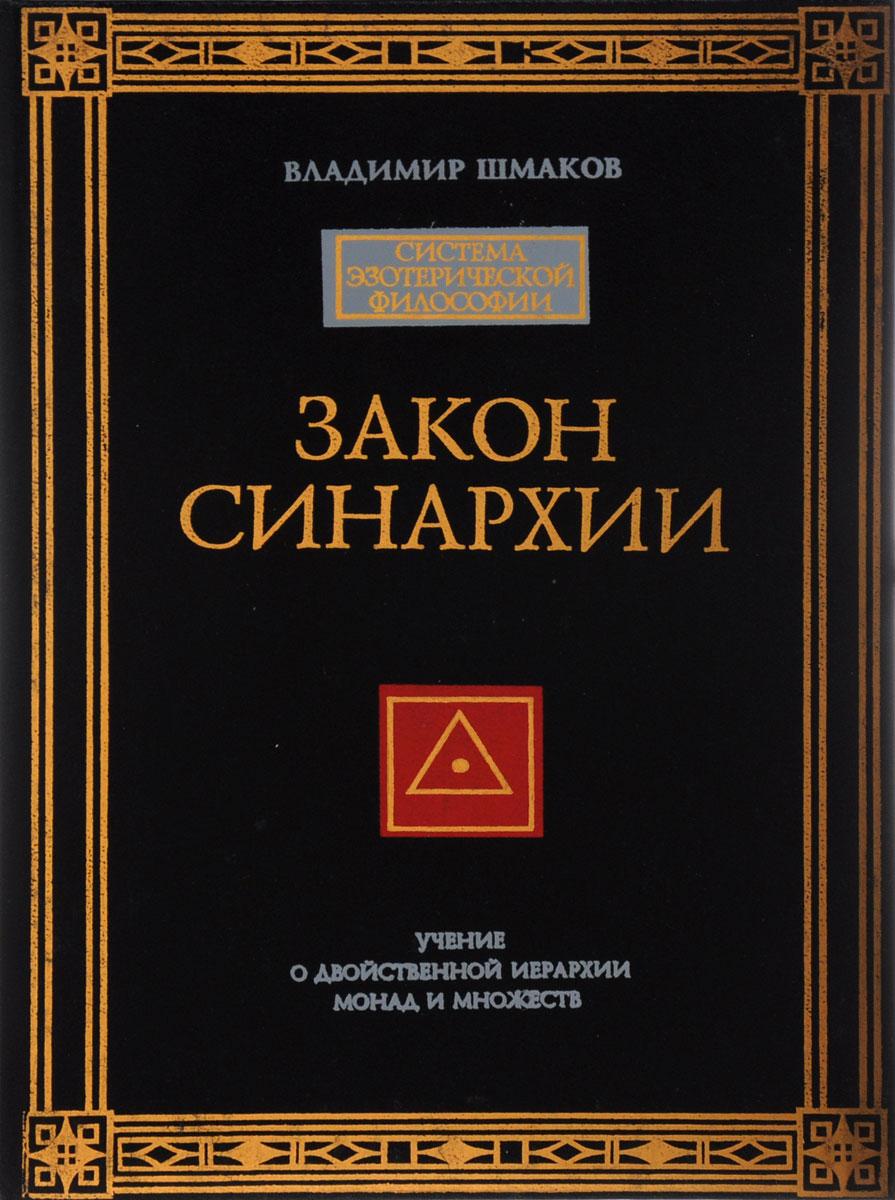 Закон синархии и учение о двойственной иерархии монад и множеств. Владимир Шмаков