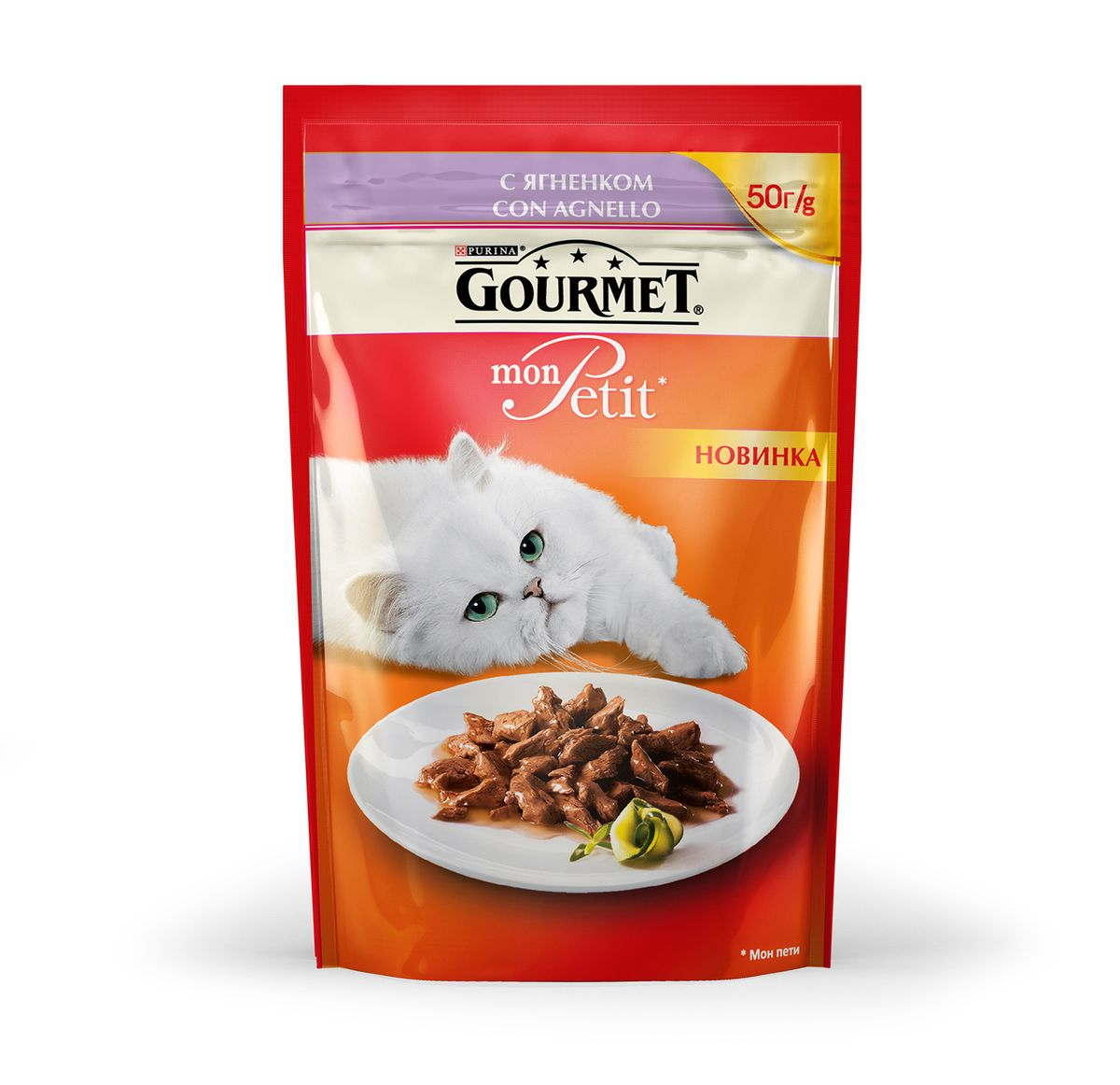 Консервы Gourmet Mon Petit, для взрослых кошек, с ягненком, 50 г12287077Настоящие гурманы знают, что ничто не сравнится с восхитительным вкусом только что приготовленного блюда. Именно тогда изысканное сочетание превосходных ингредиентов раскрывается наиболее ярко. Ваши питомцы достойны вкусного питания - аппетитного обеда из нежнейших кусочков мяса из только что открытого пакетика. Особый формат упаковки Gourmet Mon Petit (50 г) удобен тем, что содержит порцию оптимального размера. Это позволяет вашему пушистому гурману доесть все сразу до последнего кусочка, наслаждаясь пиком вкуса великолепного продукта. Больше не придется хранить остатки в холодильнике и на следующий день уговаривать своего питомца все это съесть. Ведь он, как настоящий гурман, понимает, что вкусно только то, что сразу же оказывается у него на тарелке. Вы можете быть уверены - ваш гурман оценит изысканное сочетание высококачественных ингредиентов, бережно приготовленных в аппетитном соусе. Состав: мясо и продукты переработки мяса (в том числе ягнятина 4%), экстракт растительного белка, рыба и продукты переработки рыбы, минеральные вещества, сахара, дрожжи, витамины.Добавленные вещества: витамин A 732 МЕ/кг; витамин D3 112 МЕ/кг; железо 8,4 мг/кг; йод 0,21 мг/кг; медь 0,73 мг/кг; марганец 1,6 мг/кг; цинк 15 мг/кг.Пищевая ценность в 100 г: влажность 81,4%, белок 12,3%, жир 2,8%, сырая зола 1,6%, сырая клетчатка 0,07%.Товар сертифицирован.