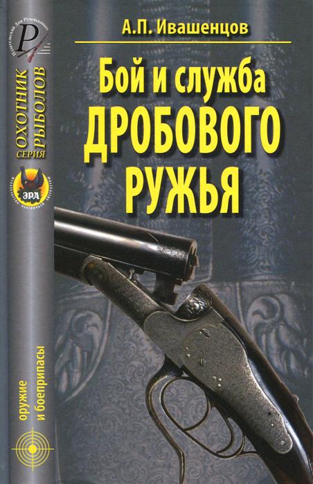 Бой и служба дробового ружья. А. П. Ивашенцов