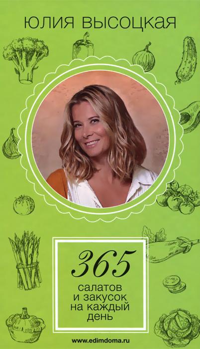 Юлия Высоцкая 365 салатов и закусок на каждый день юлия высоцкая овощи