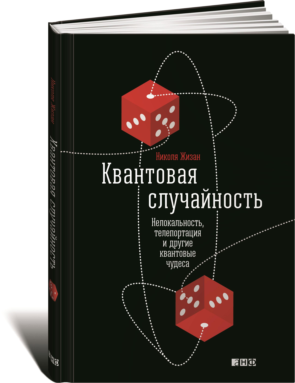 Николя Жизан Квантовая случайность. Нелокальность, телепортация и другие квантовые чудеса николай делоне квантовая природа вещества
