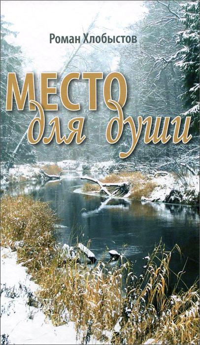 Роман Хлобыстов Место для души как охотничьи патроны дробовые калибр 12