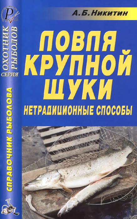 А. Б. Никитин Ловля крупной щуки. Нетрадиционные способы капкан на щуку в самаре