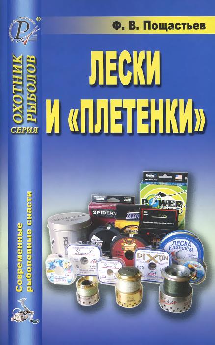 купить Ф. В. Пощастьев Лески и