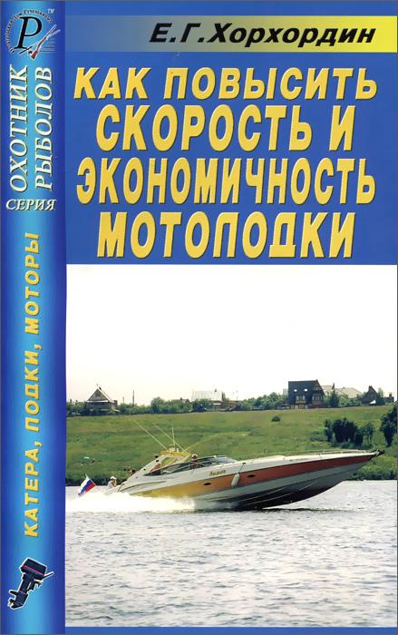 Е. Г. Хорхордин Как повысить скорость и экономичность мотолодки