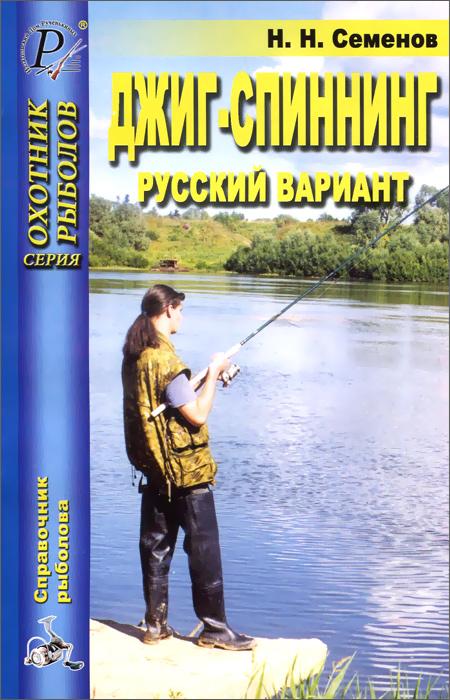 цена на Н. Н. Семенов Джиг-спиннинг. Русский вариант