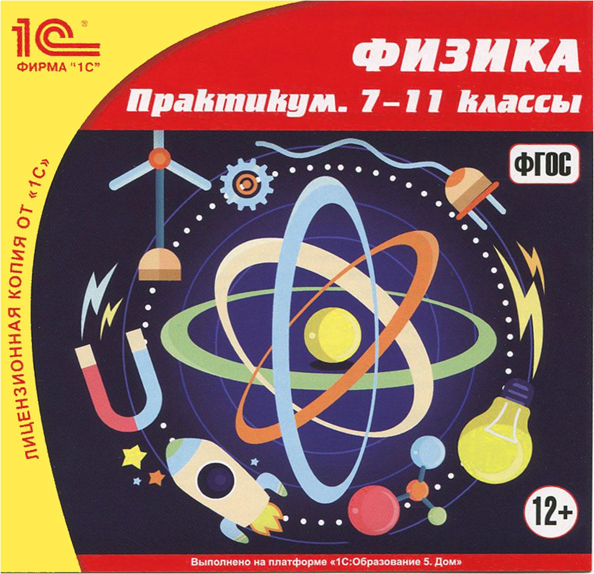 1С:Школа. Физика. Практикум. 7-11 класс (ФГОС) teach pro физика дистанционное обучение