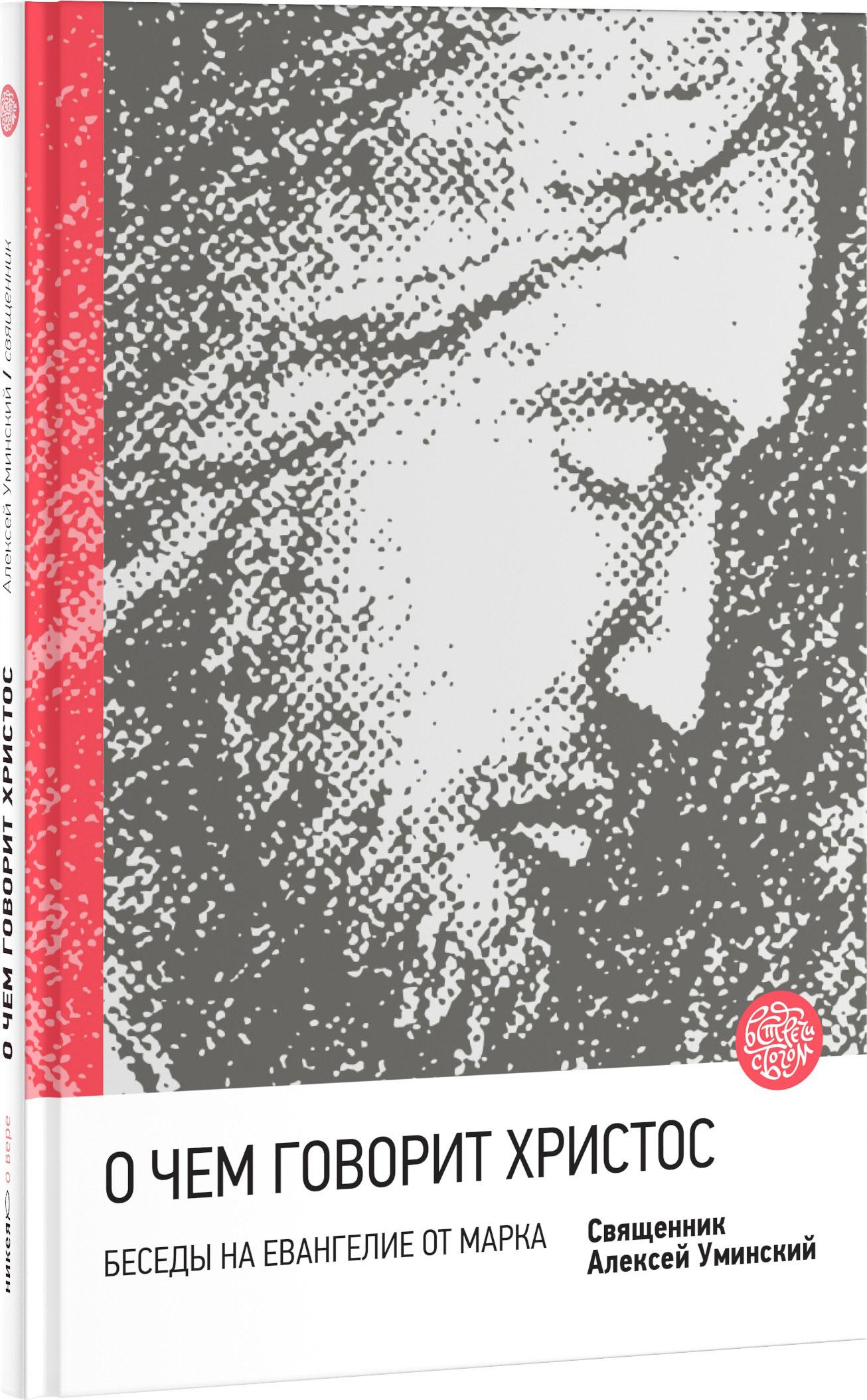 Священник Алексей Уминский О чем говорит Христос? Беседы на Евангелие от Марка вышивка бисером молящийся христос
