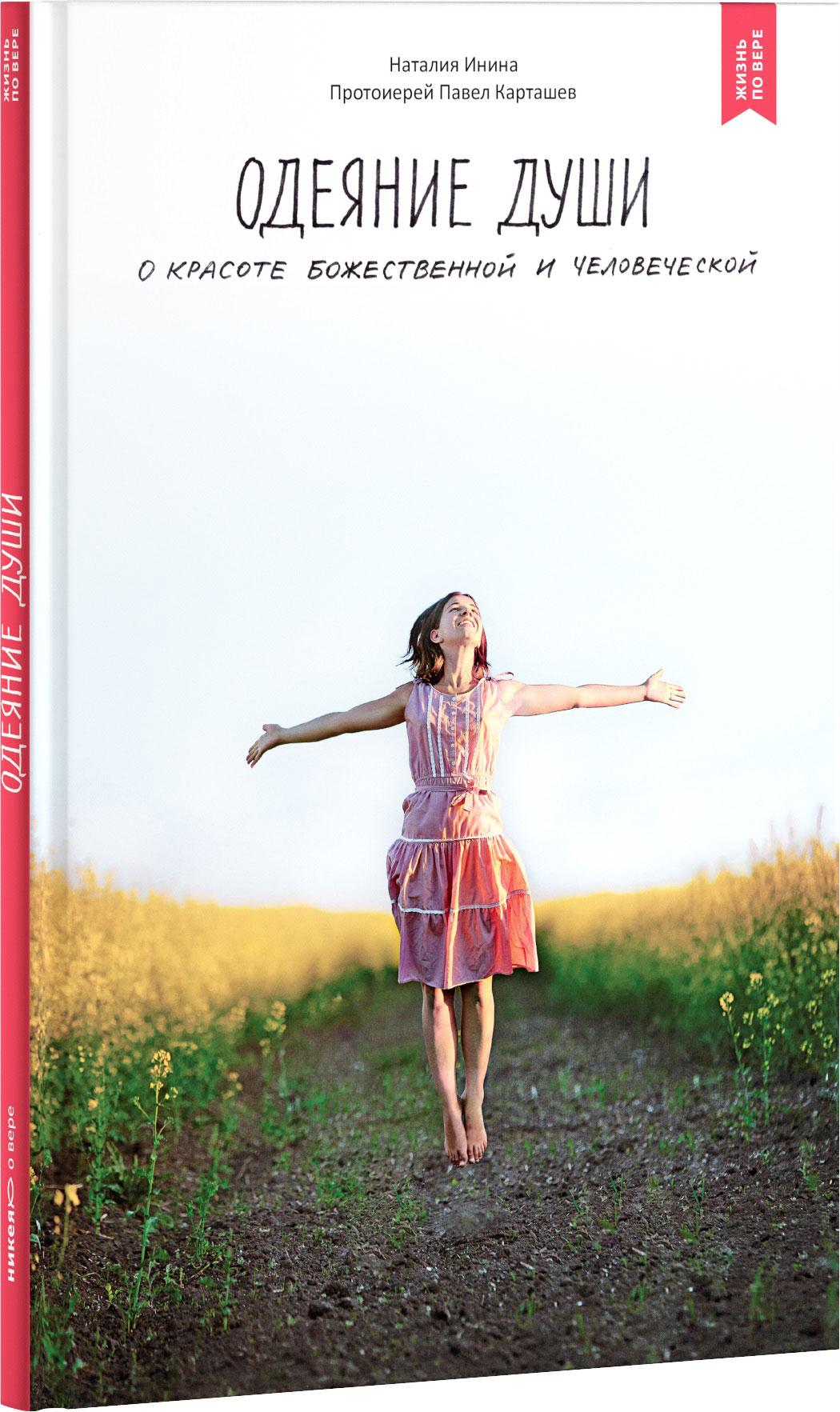 Наталья Инина, Протоиерей Павел Карташев Одеяние души. О красоте божественной и человеческой ISBN: 978-5-91761-490-8 цена