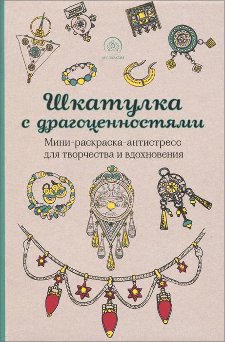 Zakazat.ru Шкатулка с драгоценностями. Мини-раскраска-антистресс для творчества и вдохновения