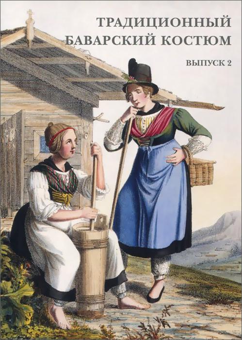 Традиционный баварский костюм. Выпуск 2 (набор из 15 открыток) рыбы набор из 15 открыток