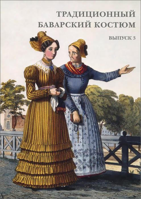 Традиционный баварский костюм. Выпуск 3 (набор из 15 открыток) рыбы набор из 15 открыток