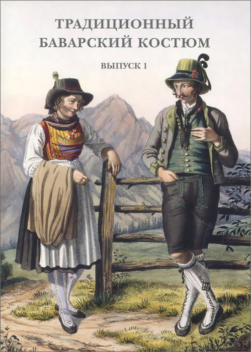 Традиционный баварский костюм. Выпуск 1 (набор из 15 открыток) рыбы набор из 15 открыток