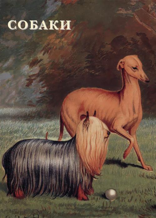 Собаки (набор из 15 открыток) жук а трансформация жанра оды в английской немецкой и французской литературах последней четверти xviii века и в xix веке монография