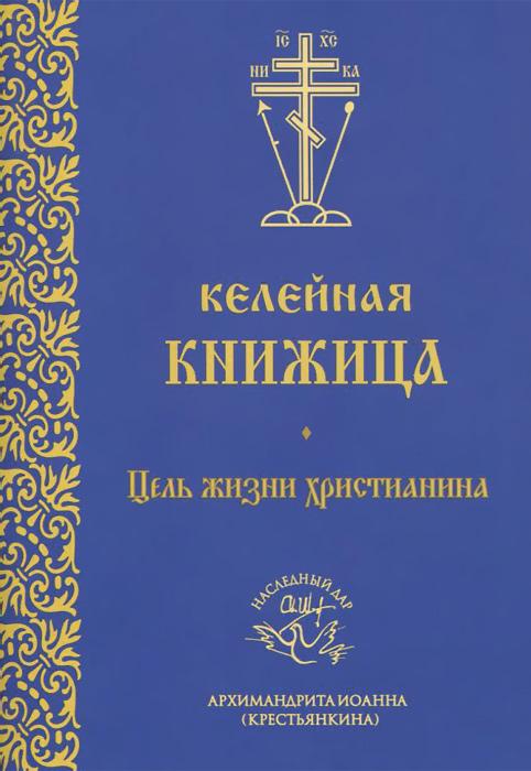 Архимандрит Иоанн (Крестьянкин) Келейная книжица. Цель жизни христианина (миниатюрное издание)
