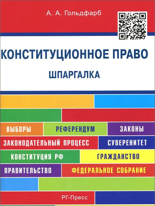 Конституционное право. Шпаргалка. Учебное пособие