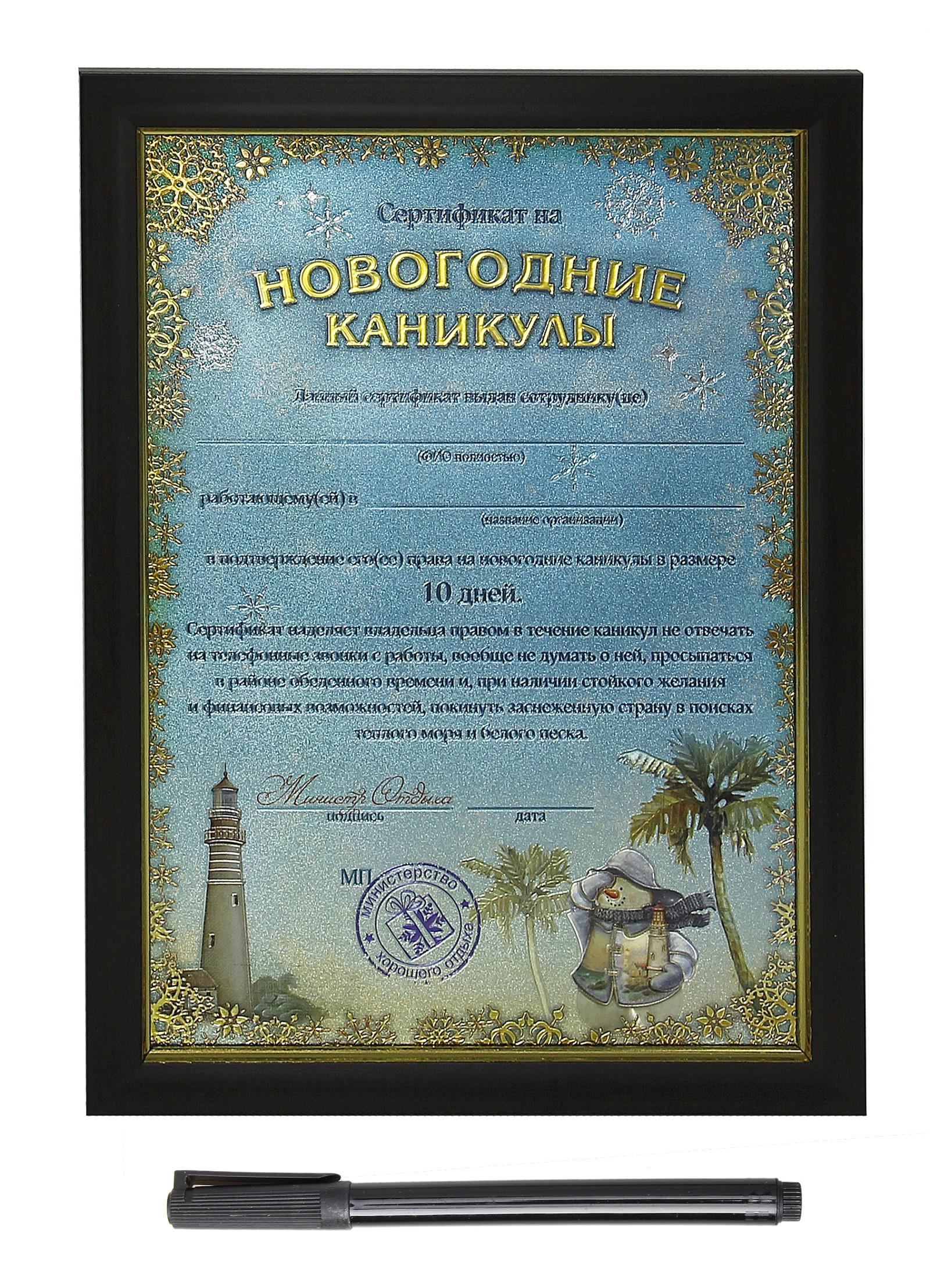 Сертификат Sima-land Новогодние каникулы, в рамке, цвет: венге, 20 см х 28,5 см