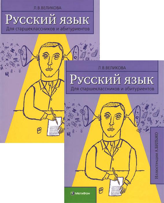 цена на Л. В. Великова Русский язык. Для старшеклассников и абитуриентов (комплект из 2 книг)