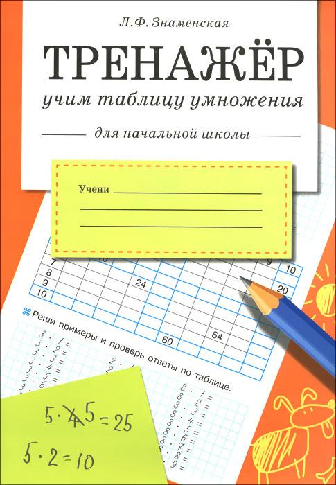 Л. Ф. Знаменская Тренажер. Учим таблицу умножения (для начальной школы)