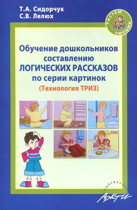 Обучение дошкольников составлению логических рассказов по серии картинок