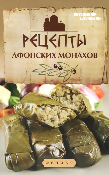 Ярослав Богушевский Рецепты афонских монахов олег ольхов рыба морепродукты на вашем столе