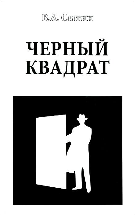 Черный квадрат артур штильман история скрипача москва годы страха годы надежд 1935 1979