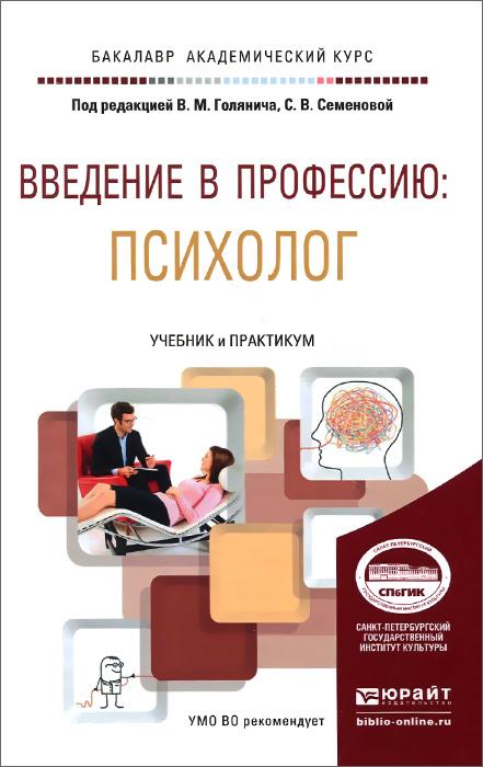 Zakazat.ru: Введение в професию. Психолог. Учебник и практикум