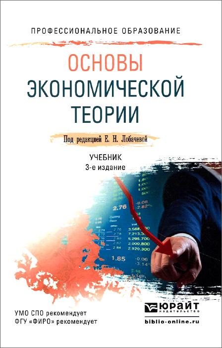Основы экономической теории. Учебник