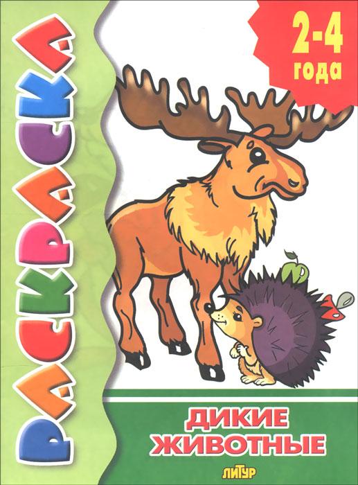 Дикие животные. Раскраска. 2-4 года раскраски эксмо подарочный комплект со скидкой 2 раскраски