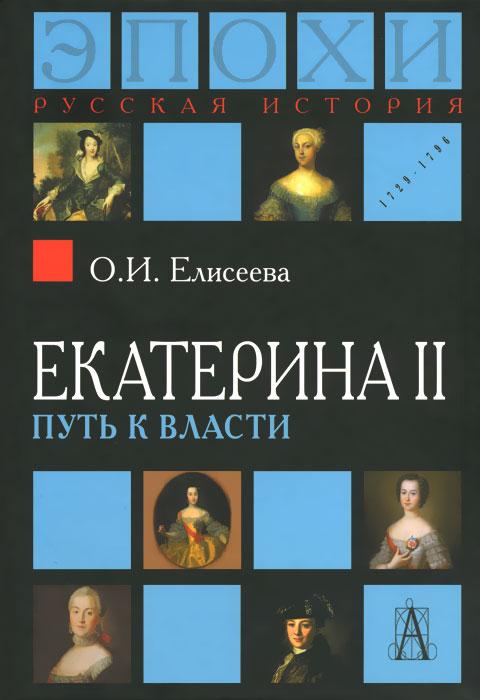 О. И. Елисева Екатерина II. Путь к власти елисеева о екатерина ii путь к власти