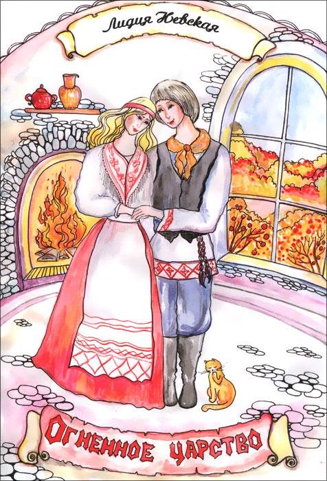 Лидия Невская Огненное царство чарская лидия алексеевна волшебная сказка повесть