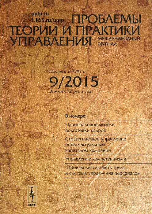 Проблемы теории и практики управления, №9, 2015 проблемы теории и практики управления 1 2015