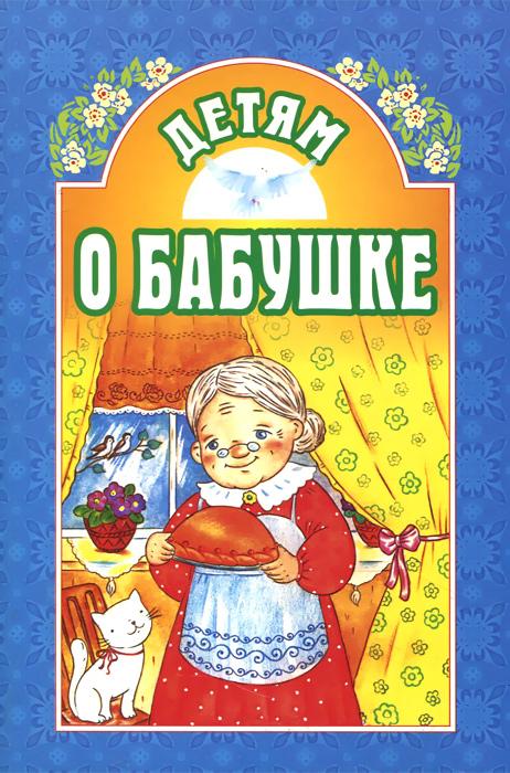 Детям о бабушке